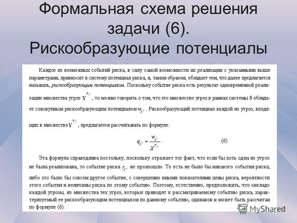 Формальная схема решения задачи (6). Рискообразующие потенциалы