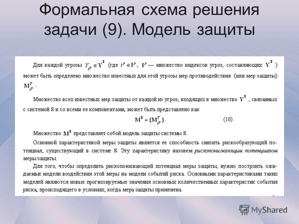 Формальная схема решения задачи (9). Модель защиты