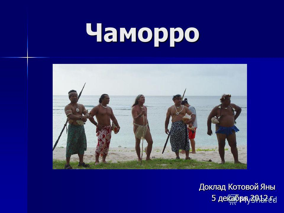 Чаморро Доклад Котовой Яны 5 декабря 2012 г.