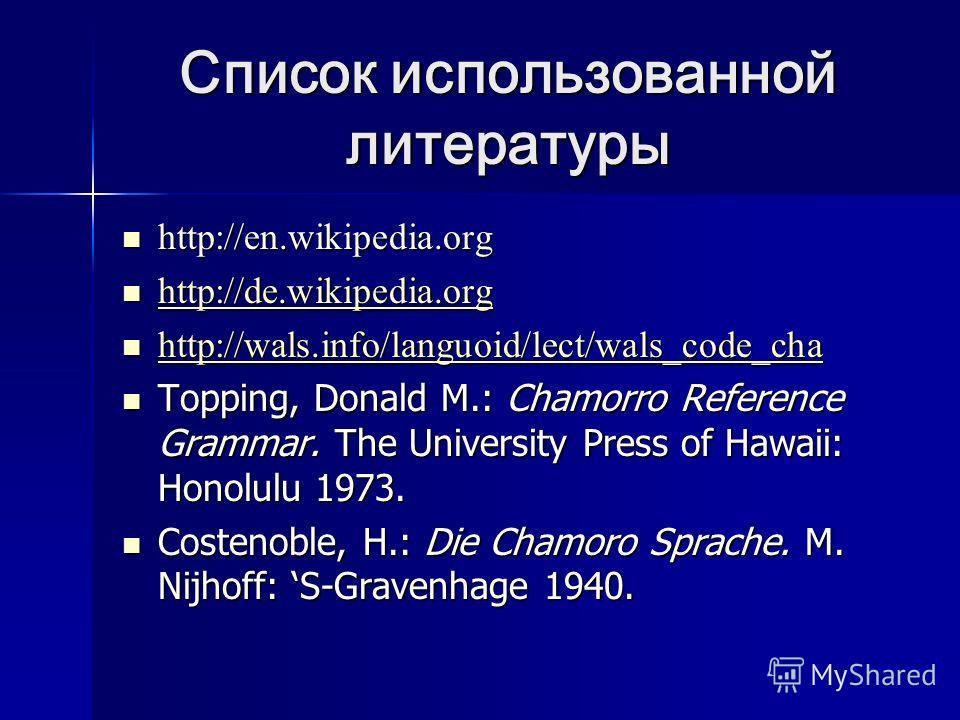 Список использованной литературы http://en.wikipedia.org http://en.wikipedia.org http://de.wikipedia.org http://de.wikipedia.org http://de.wikipedia.org http://wals.info/languoid/lect/wals_code_cha http://wals.info/languoid/lect/wals_code_cha http://