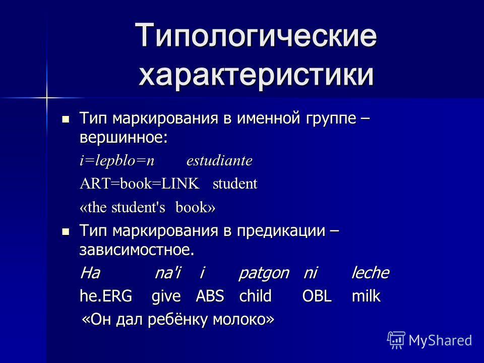 Тип маркирования в именной группе – вершинное: Тип маркирования в именной группе – вершинное: i=lepblo=n estudiante ART=book=LINK student ART=book=LINK student «the student's book» «the student's book» Тип маркирования в предикации – зависимостное. Т