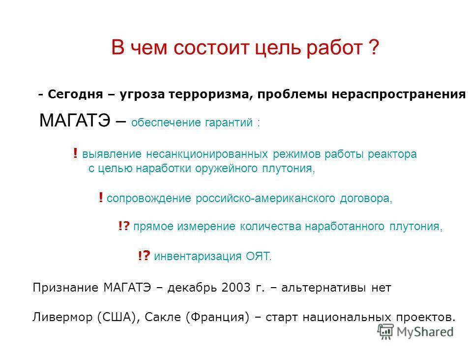 - Сегодня – угроза терроризма, проблемы нераспространения МАГАТЭ – обеспечение гарантий : ! выявление несанкционированных режимов работы реактора с целью наработки оружейного плутония, ! сопровождение российско-американского договора, !? прямое измер