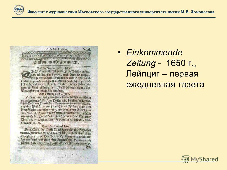 Einkommende Zeitung - 1650 г., Лейпциг – первая ежедневная газета