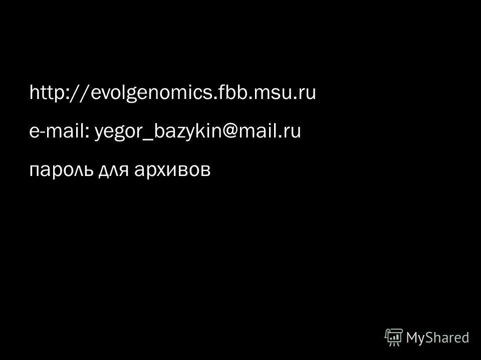 http://evolgenomics.fbb.msu.ru e-mail: yegor_bazykin@mail.ru пароль для архивов