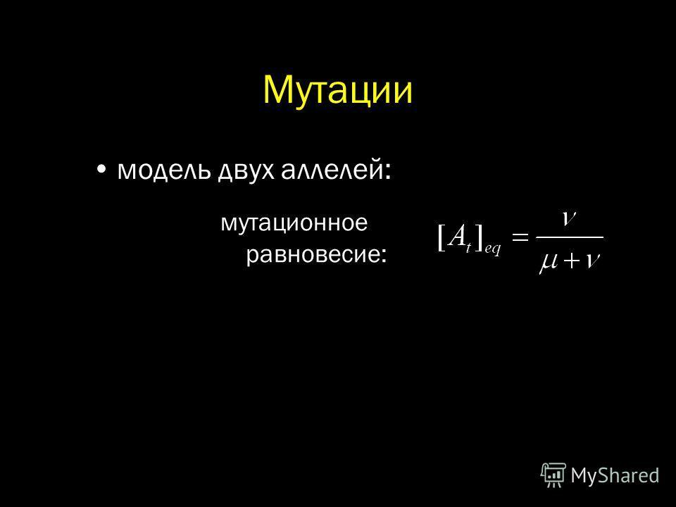 Мутации мутационное равновесие: модель двух аллелей: