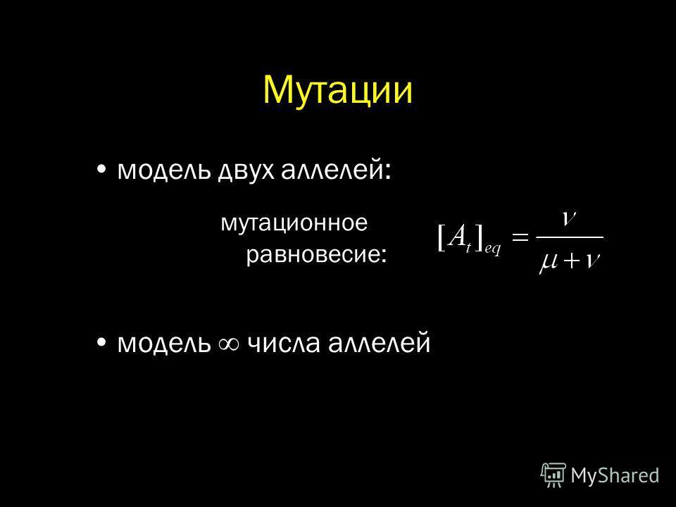 Мутации мутационное равновесие: модель двух аллелей: модель числа аллелей