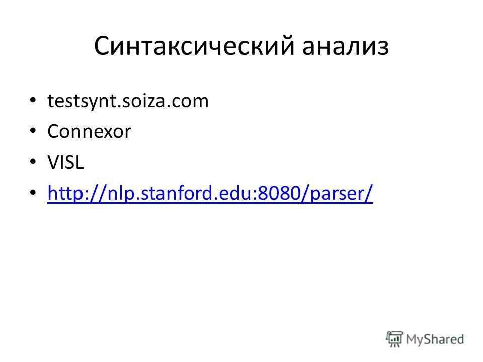 Синтаксический анализ testsynt.soiza.com Connexor VISL http://nlp.stanford.edu:8080/parser/