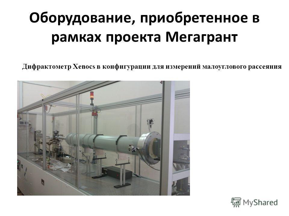 Оборудование, приобретенное в рамках проекта Мегагрант Дифрактометр Xenocs в конфигурации для измерений малоуглового рассеяния