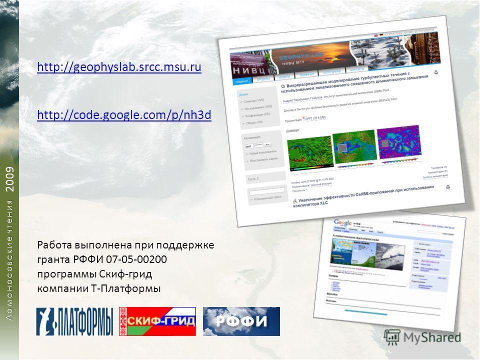 Ломоносовские чтения 2009 http://geophyslab.srcc.msu.ru http://code.google.com/p/nh3d Работа выполнена при поддержке гранта РФФИ 07-05-00200 программы Скиф-грид компании Т-Платформы