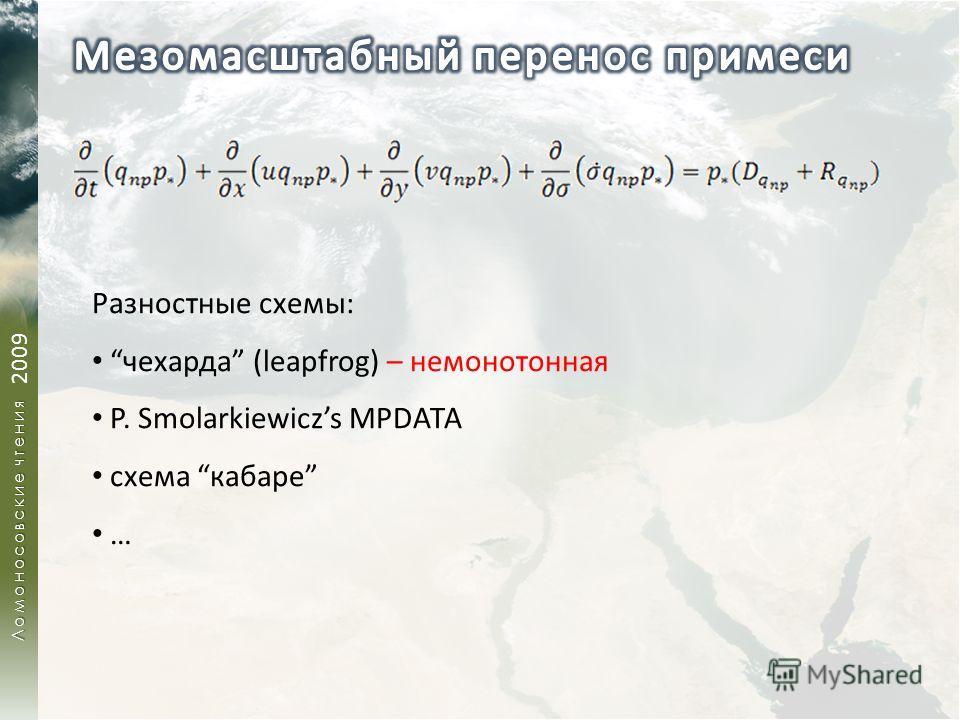 Ломоносовские чтения 2009 Разностные схемы: чехарда (leapfrog) – немонотонная P. Smolarkiewiczs MPDATA схема кабаре …