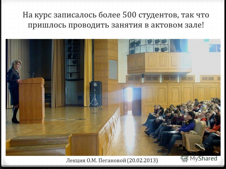 На курс записалось более 500 студентов, так что пришлось проводить занятия в актовом зале! Лекция О.М. Пегановой (20.02.2013)