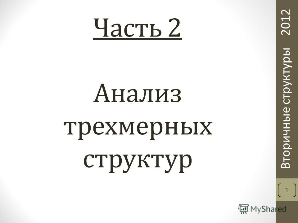 Вторичные структуры 2012 Часть 2 Анализ трехмерных структур 1