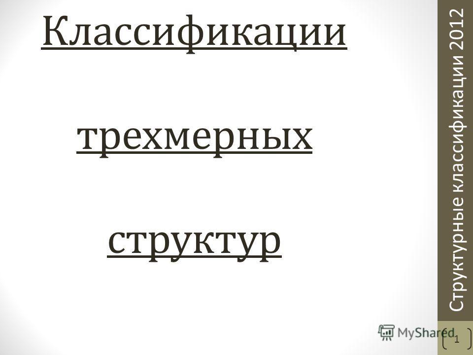 Структурные классификации 2012 Классификации трехмерных структур 1