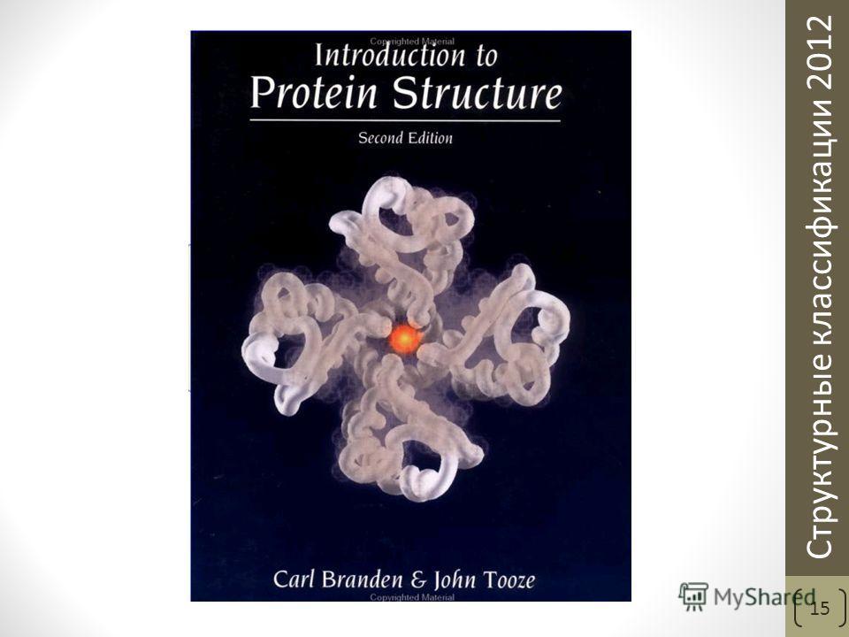 Структурные классификации 2012 15
