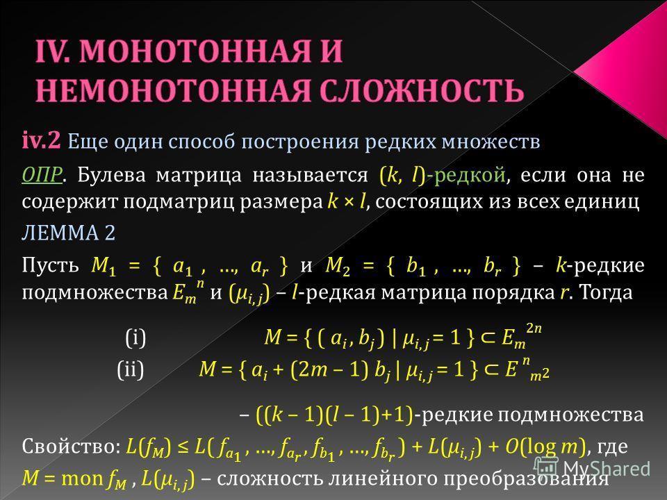 iv.2 Еще один способ построения редких множеств ОПР. Булева матрица называется (k, l)-редкой, если она не содержит подматриц размера k × l, состоящих из всех единиц ЛЕММА 2 Пусть M 1 = { a 1, …, a r } и M 2 = { b 1, …, b r } – k-редкие подмножества E