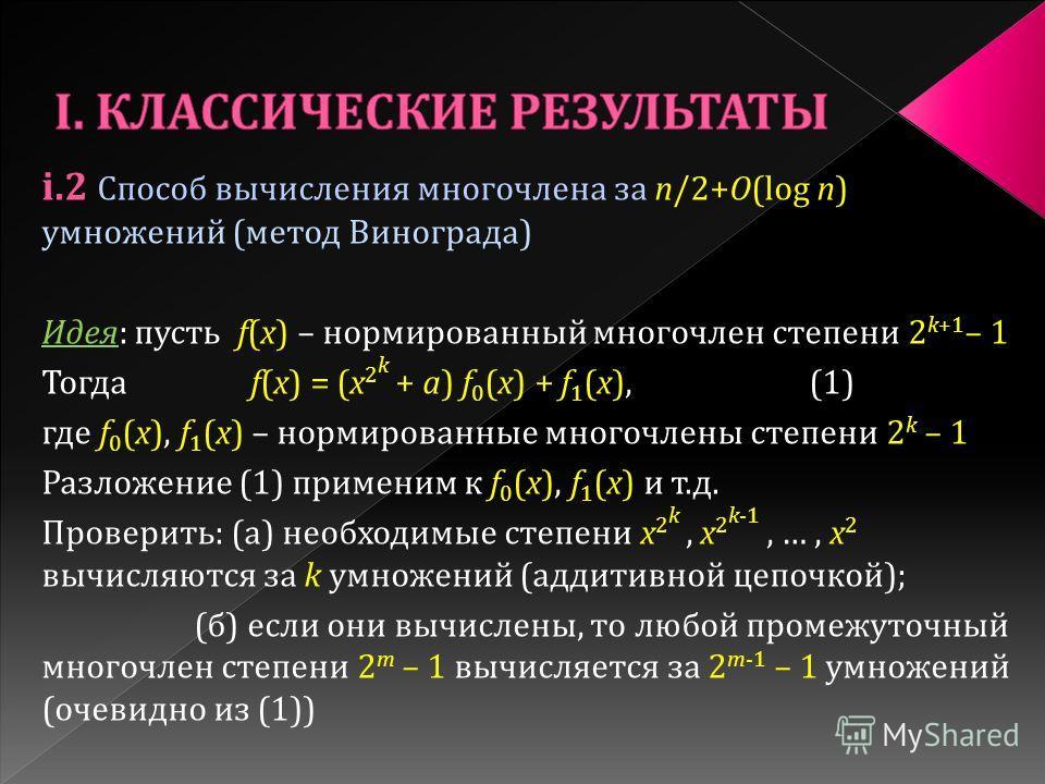 i.2 Способ вычисления многочлена за n/2+O(log n) умножений (метод Винограда) Идея: пусть f(x) – нормированный многочлен степени 2 k+1 – 1 Тогда f(x) = (x 2 k + a) f 0 (x) + f 1 (x), (1) где f 0 (x), f 1 (x) – нормированные многочлены степени 2 k – 1