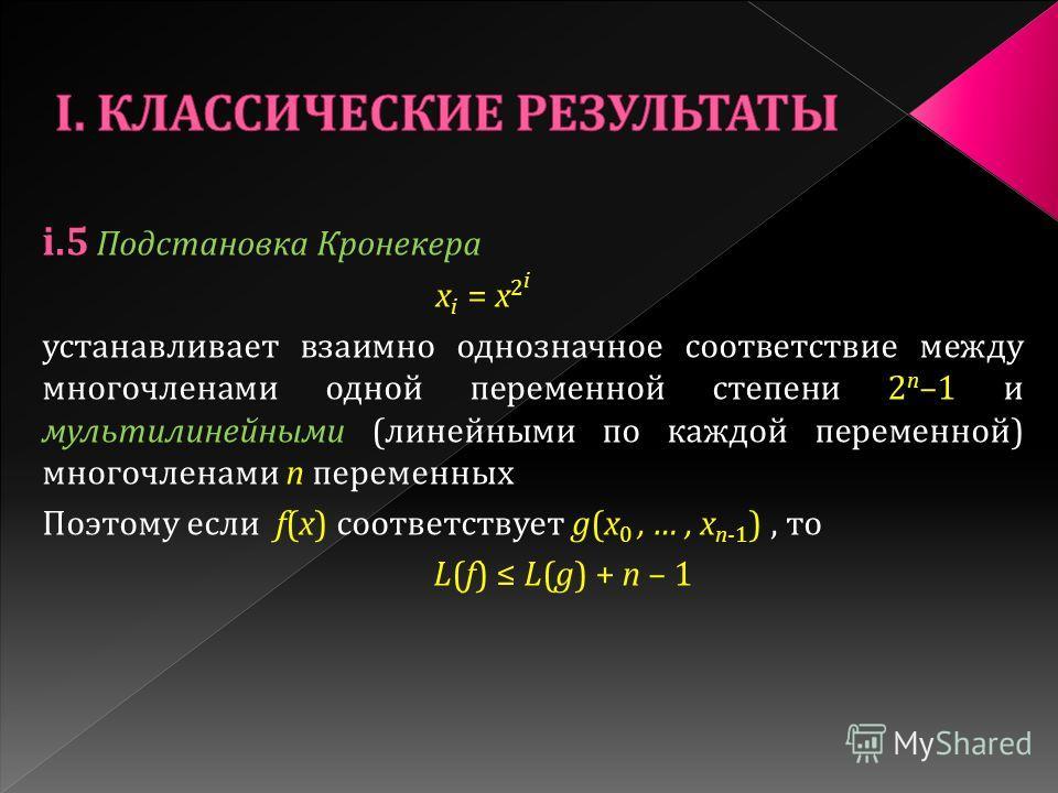 i.5 Подстановка Кронекера x i = x 2 i устанавливает взаимно однозначное соответствие между многочленами одной переменной степени 2 n –1 и мультилинейными (линейными по каждой переменной) многочленами n переменных Поэтому если f(x) соответствует g(x 0