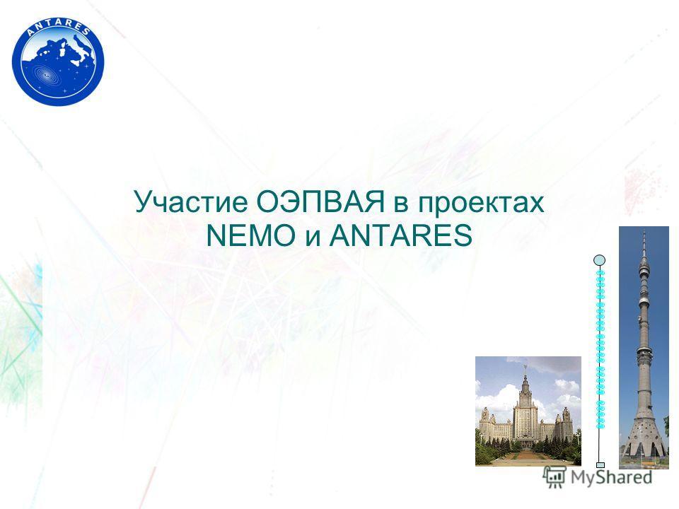 Участие ОЭПВАЯ в проектах NEMO и ANTARES