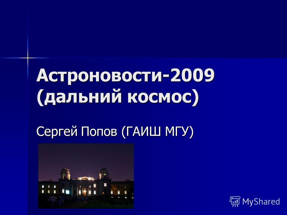 Астроновости-2009 (дальний космос) Сергей Попов (ГАИШ МГУ)