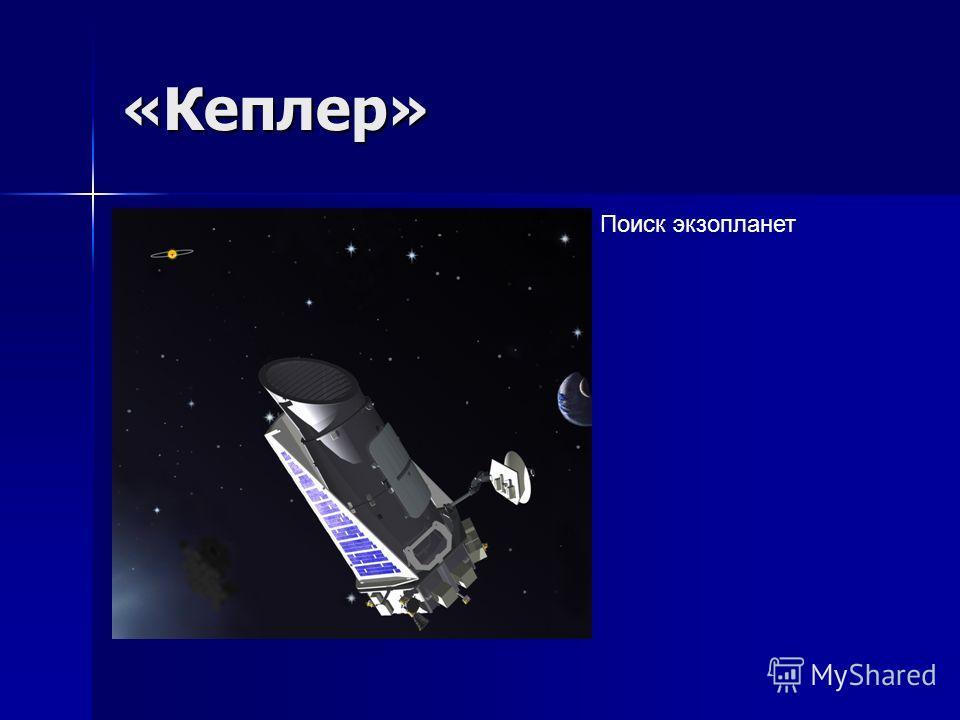 «Кеплер» Поиск экзопланет