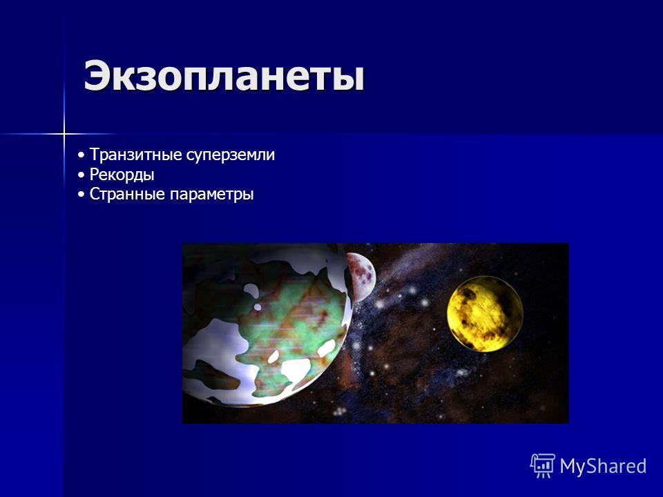 Экзопланеты Транзитные суперземли Рекорды Странные параметры