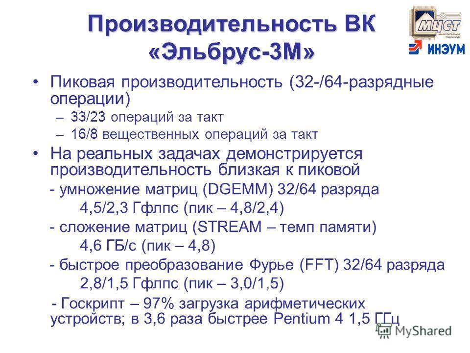 Пиковая производительность (32-/64-разрядные операции) –33/23 операций за такт –16/8 вещественных операций за такт На реальных задачах демонстрируется производительность близкая к пиковой - умножение матриц (DGEMM) 32/64 разряда 4,5/2,3 Гфлпс (пик –