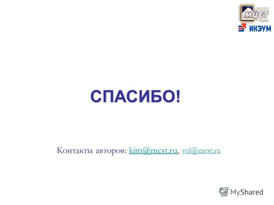 СПАСИБО! Контакты авторов: kim@mcst.ru, vol@mcst.rukim@mcst.ru vol@mcst.ru