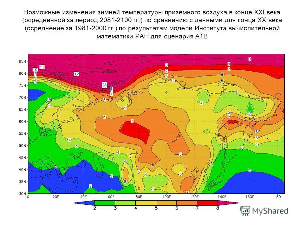 Возможные изменения зимней температуры приземного воздуха в конце XXI века (осредненной за период 2081-2100 гг.) по сравнению с данными для конца XX века (осреднение за 1981-2000 гг.) по результатам модели Института вычислительной математики РАН для