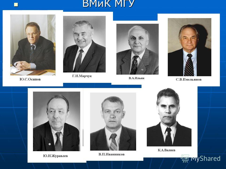 ВМ и К МГУ. ВМиК МГУ ВМиК МГУ