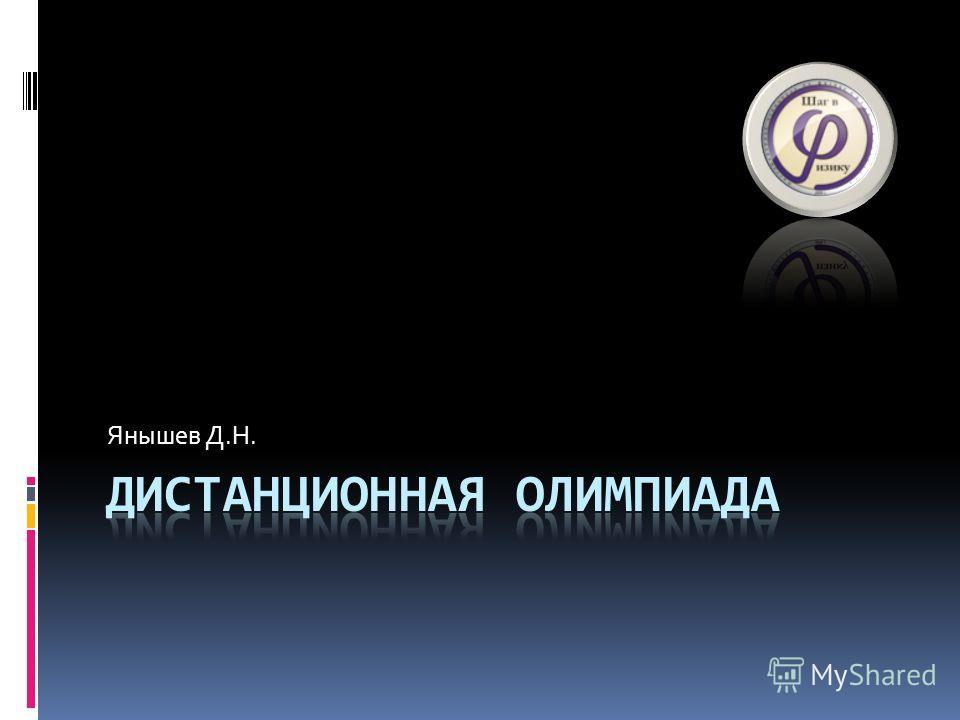 Янышев Д.Н.