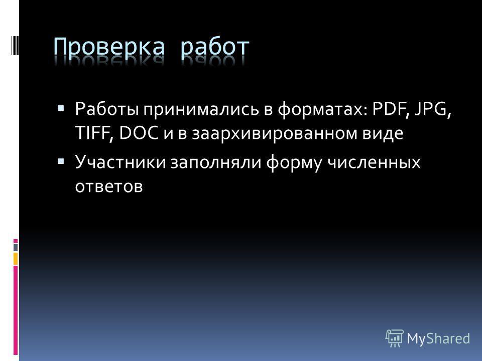 Работы принимались в форматах: PDF, JPG, TIFF, DOC и в заархивированном виде Участники заполняли форму численных ответов