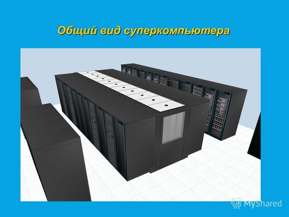 Общий вид суперкомпьютера