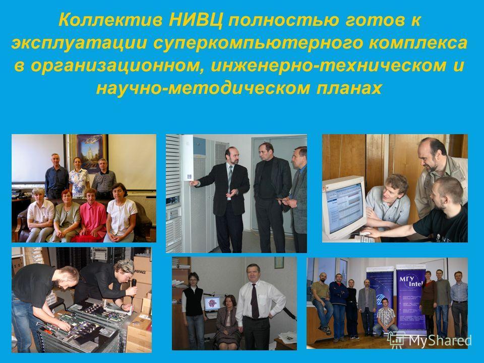 Коллектив НИВЦ полностью готов к эксплуатации суперкомпьютерного комплекса в организационном, инженерно-техническом и научно-методическом планах