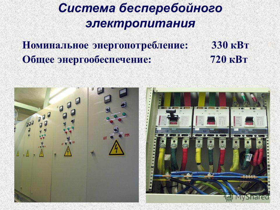 Система бесперебойного электропитания Номинальное энергопотребление: 330 кВт Общее энергообеспечение: 720 кВт