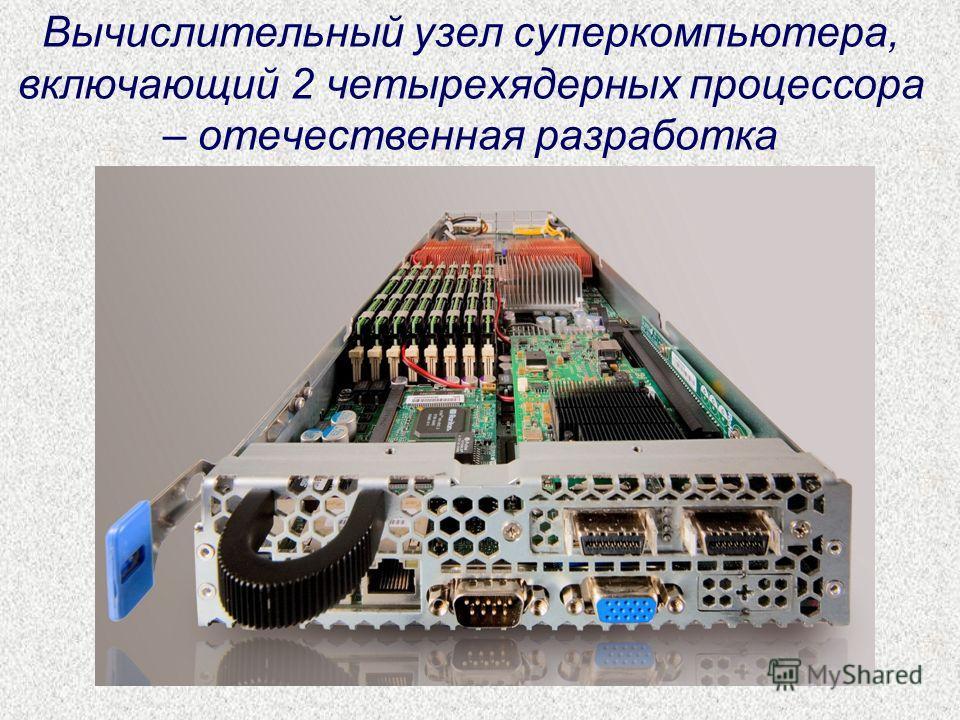 Вычислительный узел суперкомпьютера, включающий 2 четырехядерных процессора – отечественная разработка