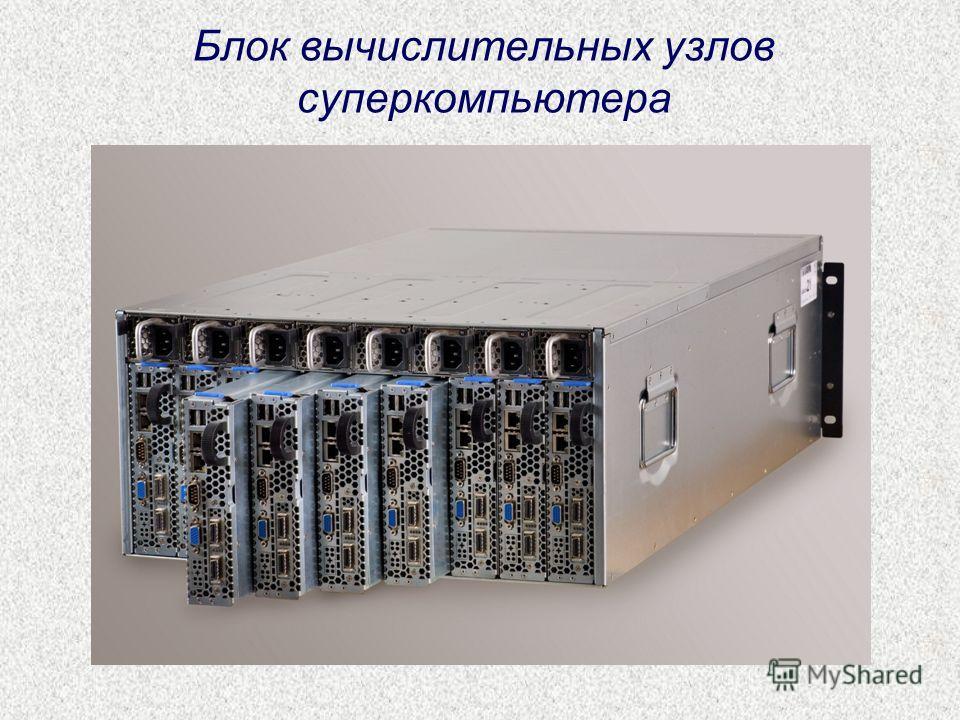 Блок вычислительных узлов суперкомпьютера