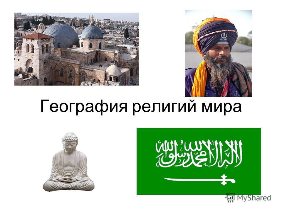 География религий мира