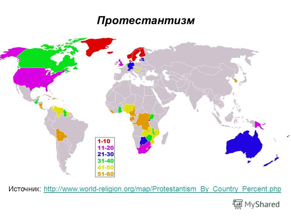 Протестантизм Источник: http://www.world-religion.org/map/Protestantism_By_Country_Percent.phphttp://www.world-religion.org/map/Protestantism_By_Country_Percent.php