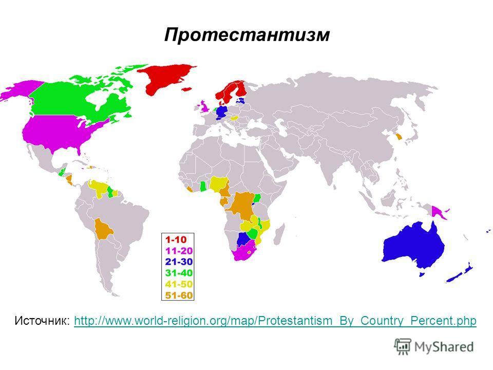 процент на карте мир душу
