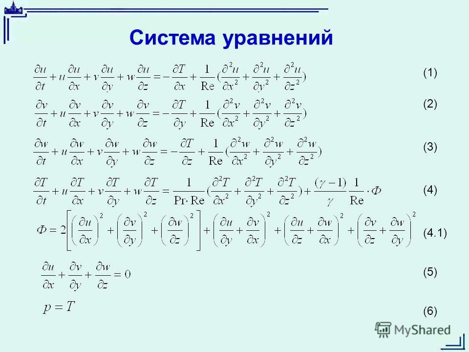 Система уравнений (1) (2)(2) (3)(3) (4)(4) (4.1) (5)(5) (6)(6)
