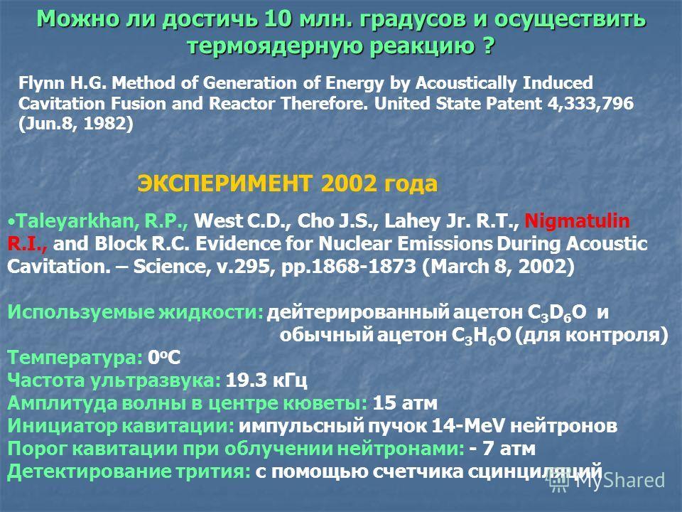 Используемые жидкости: дейтерированный ацетон C 3 D 6 O и обычный ацетон C 3 H 6 O (для контроля) Температура: 0 о С Частота ультразвука: 19.3 кГц Амплитуда волны в центре кюветы: 15 атм Инициатор кавитации: импульсный пучок 14-MeV нейтронов Порог ка