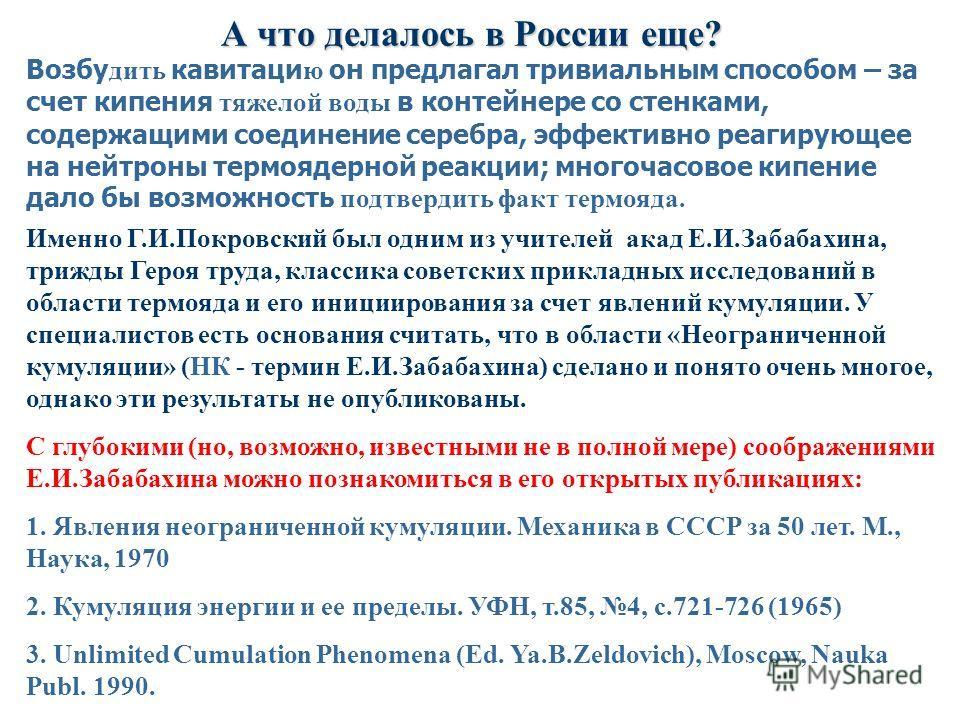 А что делалось в России еще? Именно Г.И.Покровский был одним из учителей акад Е.И.Забабахина, трижды Героя труда, классика советских прикладных исследований в области термояда и его инициирования за счет явлений кумуляции. У специалистов есть основан