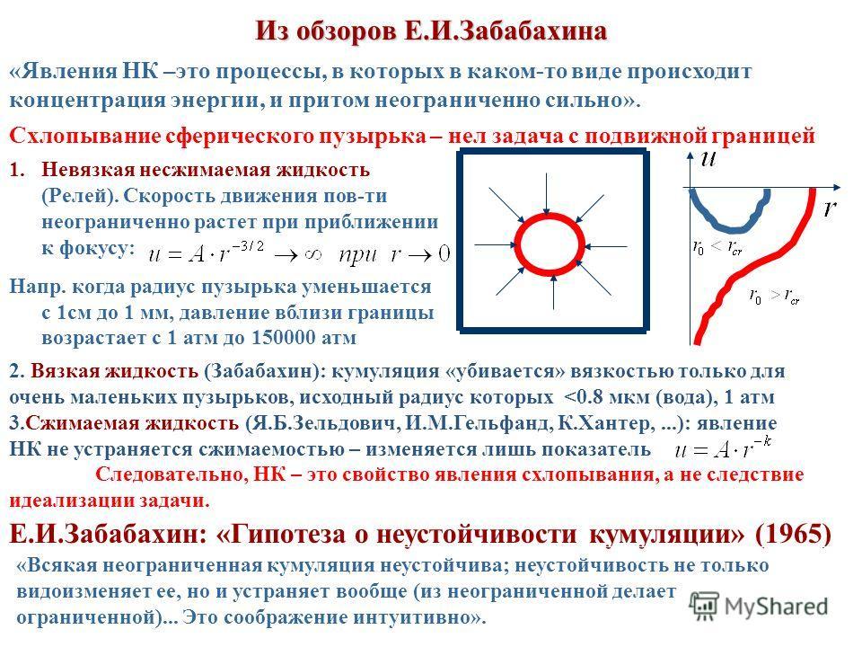 Из обзоров Е.И.Забабахина «Явления НК –это процессы, в которых в каком-то виде происходит концентрация энергии, и притом неограниченно сильно». Схлопывание сферического пузырька – нел задача с подвижной границей 1.Невязкая несжимаемая жидкость (Релей