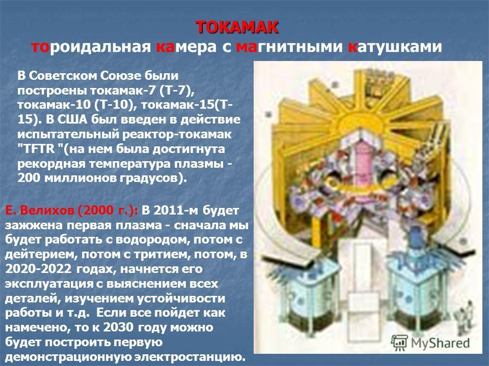 Е. Велихов (2000 г.): В 2011-м будет зажжена первая плазма - сначала мы будет работать с водородом, потом с дейтерием, потом с тритием, потом, в 2020-2022 годах, начнется его эксплуатация с выяснением всех деталей, изучением устойчивости работы и т.д