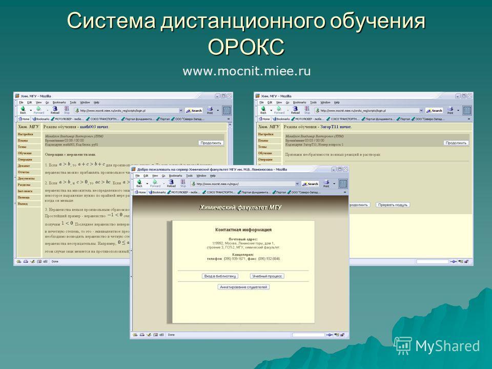 Система дистанционного обучения ОРОКС www.mocnit.miee.ru