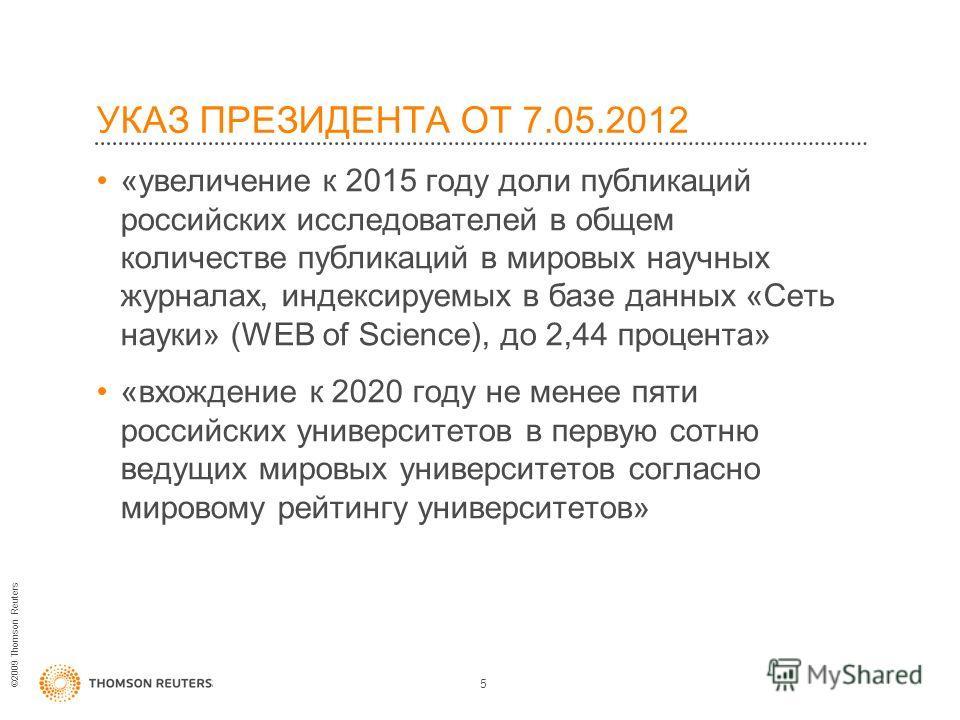©2009 Thomson Reuters УКАЗ ПРЕЗИДЕНТА ОТ 7.05.2012 «увеличение к 2015 году доли публикаций российских исследователей в общем количестве публикаций в мировых научных журналах, индексируемых в базе данных «Сеть науки» (WEB of Science), до 2,44 процента