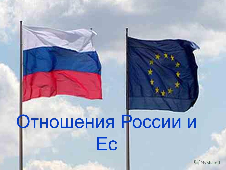 Отношения России и Ес