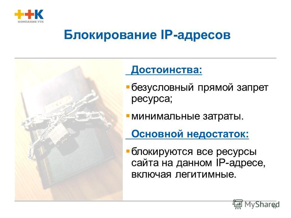 19 Блокирование IP-адресов Достоинства: безусловный прямой запрет ресурса; минимальные затраты. Основной недостаток: блокируются все ресурсы сайта на данном IP-адресе, включая легитимные.