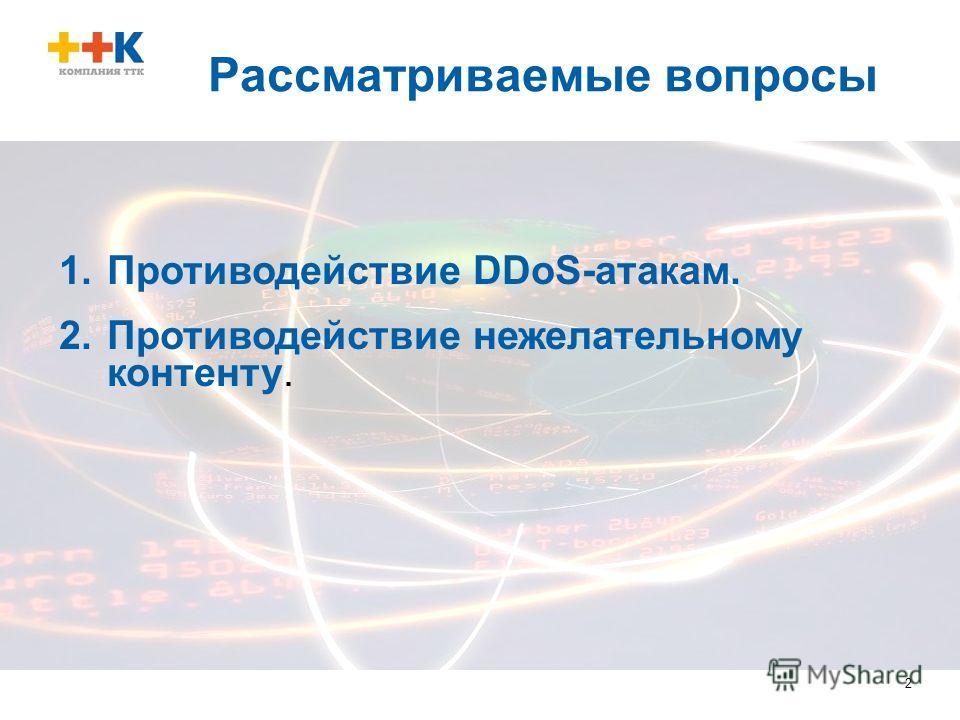 2 Рассматриваемые вопросы 1.Противодействие DDoS-атакам. 2.Противодействие нежелательному контенту.
