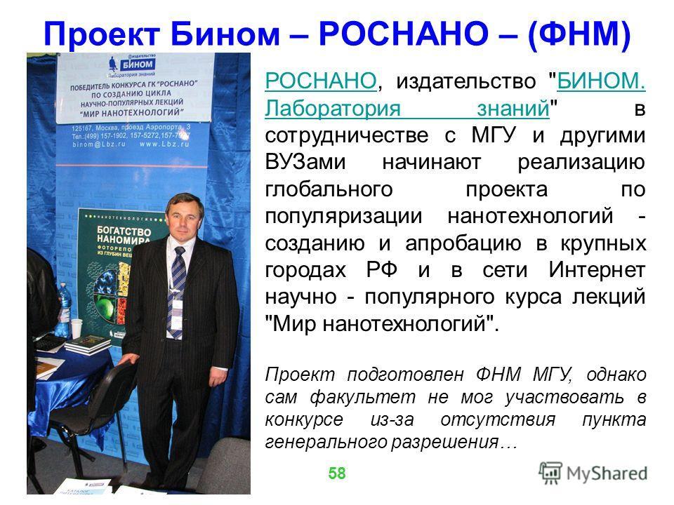 Проект Бином – РОСНАНО – (ФНМ) 58 РОСНАНОРОСНАНО, издательство